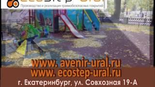 Экостеп Урал   Травмобезопасные покрытия