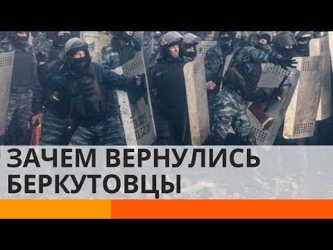 Зачем бывшие беркутовцы вернулись в Украину?