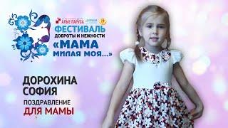 Дорохина София (4 года) поздравление для мамы.
