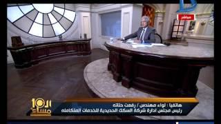 العاشرة مساء| مبادرة  لتوفير فرص عمل لأسر الشهداء في السكة الحديد ..