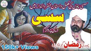 Sassi Mkamal Dastan | Ch Ramzan Gujjar | Desi Program | Jani Chak Kalan Gujrat | DM Music