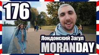 Moran Day 176 - Лондонский Загул (Англия) 🏴 🇬🇧