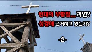현대의 부활절 과연 성경에 근거하고 있는가?(2)