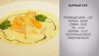 Суп / Сырный суп / Сырный крем суп / Cуп из плавленых сырков / Суп из плавленного сыра