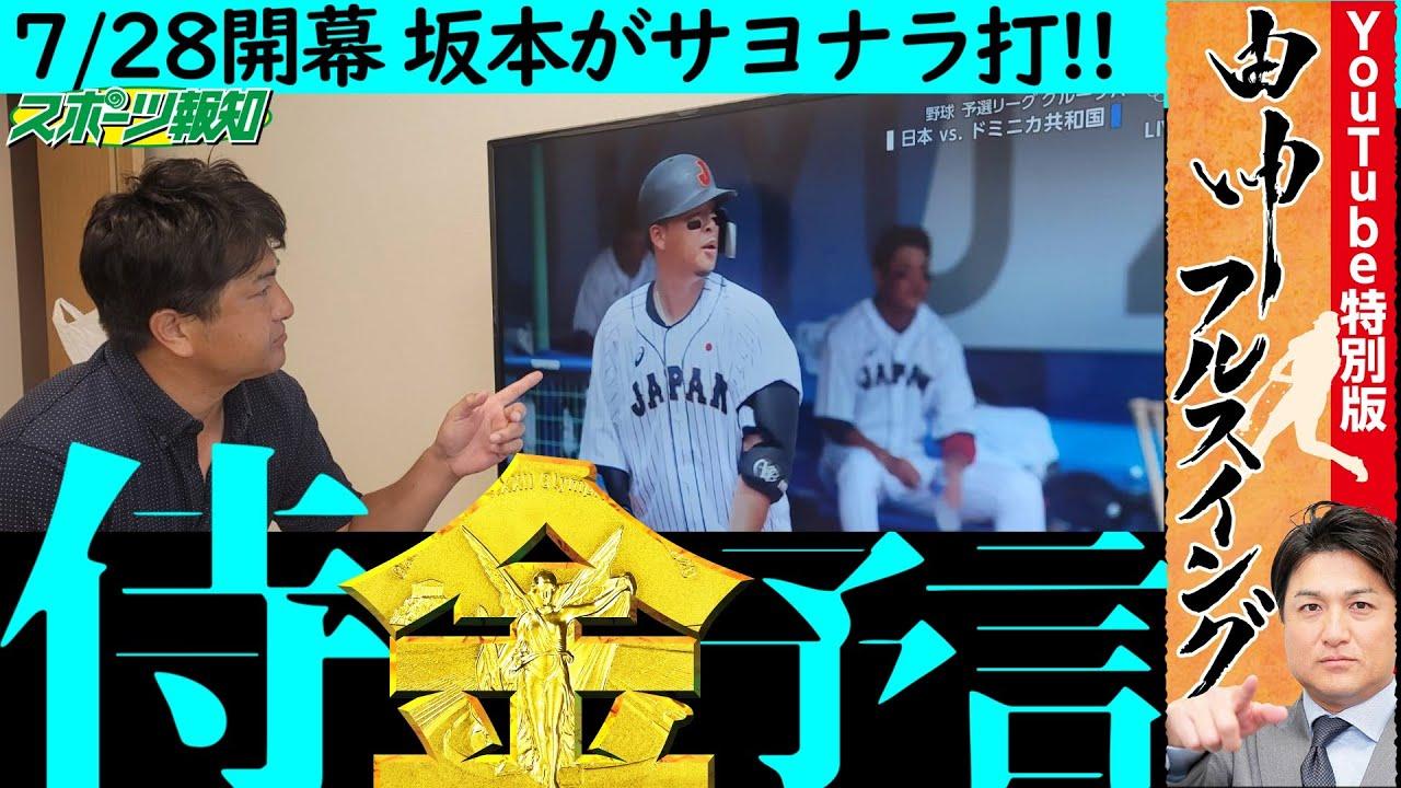 【祝!!】高橋由伸さんが侍ジャパンの開幕戦を徹底評論。土壇場9回、劇的な坂本勇人のサヨナラ打で逆転勝利した日本代表の金メダルを早くも予言!?【東京五輪】