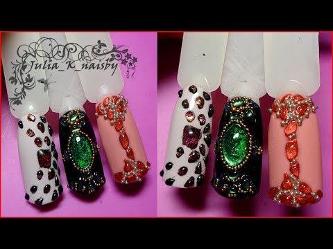 Дизайн ногтей Жидкие камни. Втирка