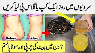 How To Lose Weight In 7 Days Without Exercise & Lose Belly Fat Fast || Weight Loss In Winter