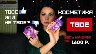 Полноценный макияж за 1600 рублей косметика ТВОЕ Стоит ли покупать Очень дешево и