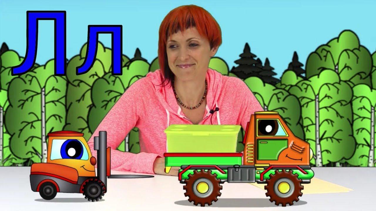 Маша Капуки и азбука для детей. Машинки учат буквы русского алфавита - Л.