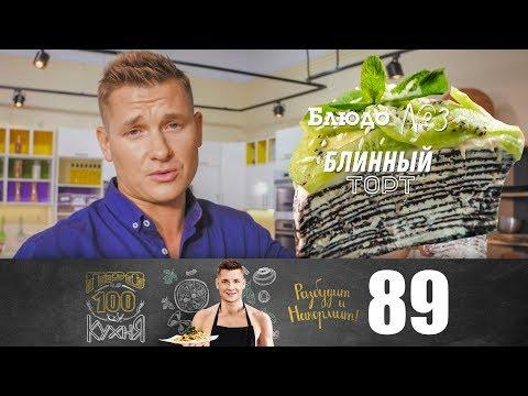 ПроСто кухня | Выпуск 89