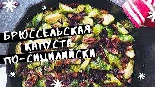 Как вкусно приготовить брюссельскую капусту: рецепт от Джейми Оливера