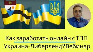 Как заработать онлайн с ТПП Украина-Либерленд? Вебинар