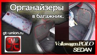 Органайзеры, коврик и защитный фартук в багажник от GT Union™. VW Polo Sedan.