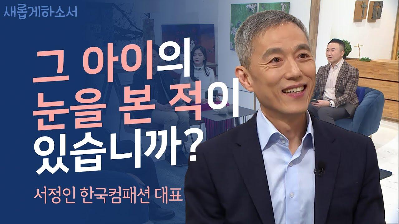 죄의 굴레를 벗자 세상이 보였다ㅣ새롭게하소서ㅣ서정인 한국컴패션 대표