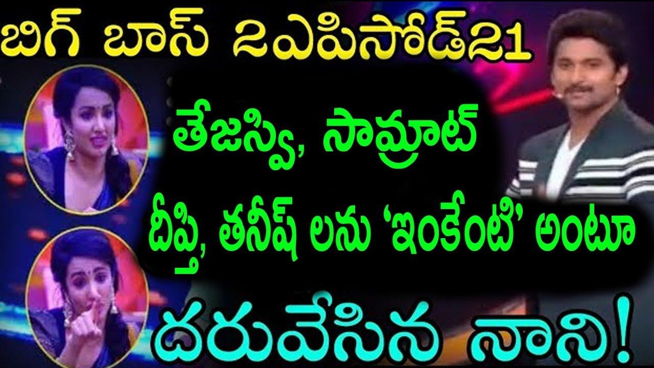 Big Boss 2 Telugu Episode 21 Highlights | Big Boss 2 Telugu Full Episodes