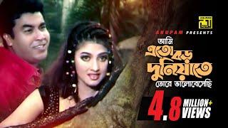 Ami Etoboro Duniyate   আমি এতবড় দুনিয়াতে   Manna & Eka   Ayub Bachu & Kanak Chapa   Dhor