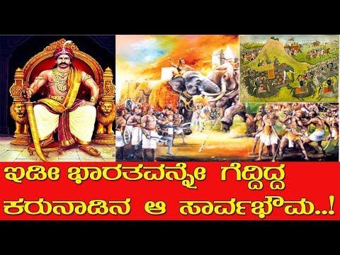 ಇಡೀ ಭಾರತವನ್ನೇ ಗೆದ್ದಿದ್ದ ಕರುನಾಡಿನ ಆ ಸಾರ್ವಭೌಮ..! / A Kannada emperor who conquered the entire India..!