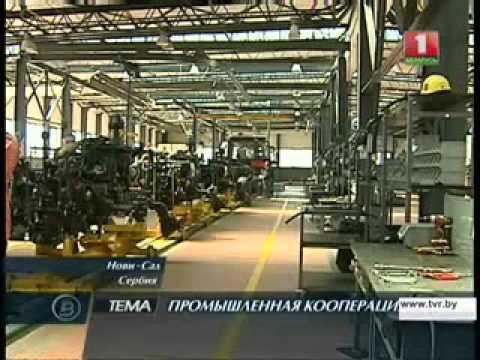 2013-05-19 Беларусь и Сербия переходят от торговли к производству