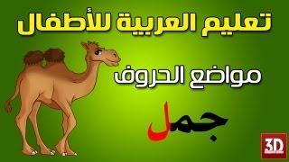 تعليم اللغة العربية للأطفال - مواضع الحروف
