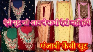 Fancy Ladies Suits In Ludhiana |घर बैठे सूट आर्डर करें |Lettest Designer Suit |