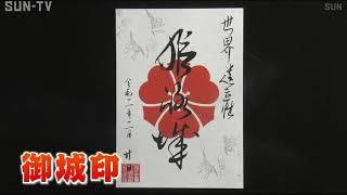10日間で売り上げ1万枚以上 世界遺産・姫路城で人気のものとは