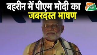 बहरीन से PM Modi Live