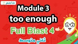 Module 3 too enough انجليزى ثانى متوسط