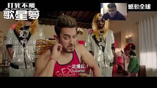 《打死不離歌星夢》Secret Superstar Aamir Khan 感動全球