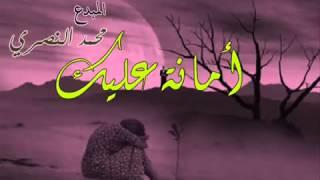محمد النصري ..امانه عليك . mohamed alnasri