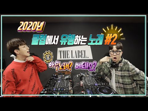 2020클럽에서 유행하는노래#2