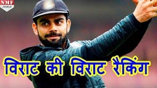 Virat Kohli ने पाई Test की अब तक की ये Best Ranking