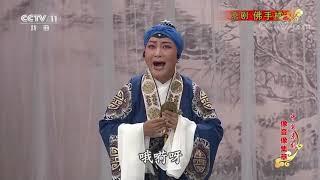 《中国京剧像音像集萃》 20200116 京剧《佛手橘》 2/2| CCTV戏曲