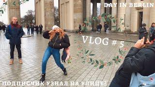 VLOG #5| DAY IN BERLIN| МЕНЯ УЗНАЛ ПОДПИСЧИК|ПУТЕШЕСТВИЯ|