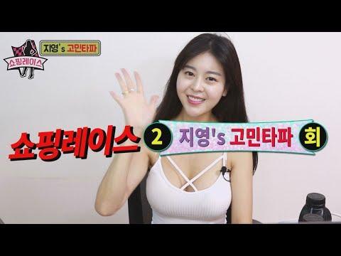 [쇼핑레이스] ♥지영's 고민타파 2회♥