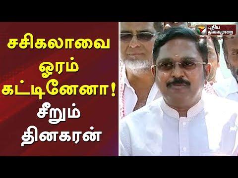 சசிகலாவை ஓரம் கட்டினேனா! சீறும் டிடிவி தினகரன் | TTV Dinakaran Press Meet After Meeting Sasikala