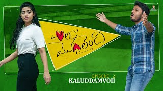 Ala Modalaindi | EP-02 Kaluddhamvoi | Krazy Khanna | Chai Bisket