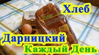 Хлеб Дарницкий Каждый День