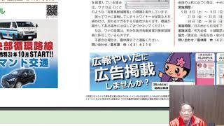 『広報やいた』を語る2021/5/12