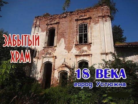 ЗАБЫТЫЙ ХРАМ /ЦЕРКОВЬ 18 ВЕКА В ГОРОДЕ УСТЮЖНА
