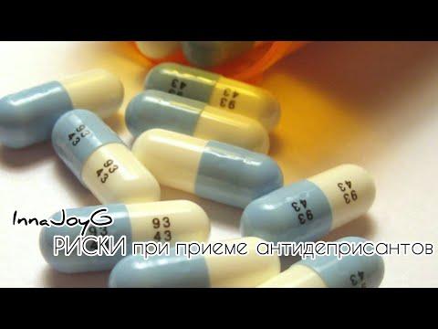 РИСКИ и ПОСЛЕДСТВИЯ при приеме антидепрессантов и после приема их