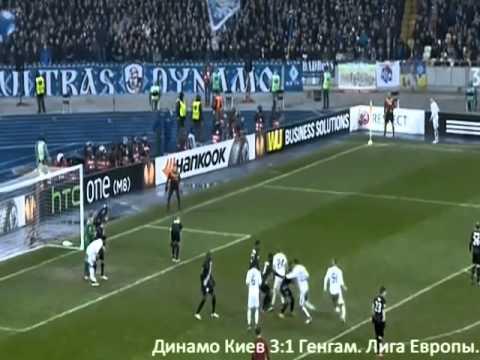 Динамо Киев 3:1 Генгам. Лига Европы.