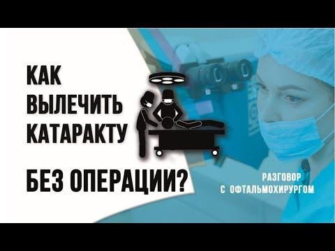 Как вылечить катаракту без операции? Разговор с офтальмохирургом.