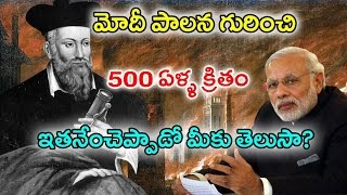Shocking Predictions Of Nostradamus About India...