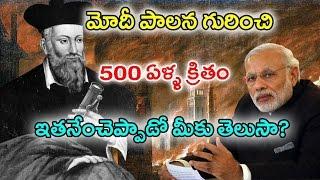 Download Shocking Predictions Of Nostradamus About India || నోస్ట్రాడమస్ కాలజ్ఞానం నిజమేనా || With Subtitles Mp3 and Videos