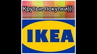 IKEA/ИКЕЯ/Крутые покупки для дома и дачи