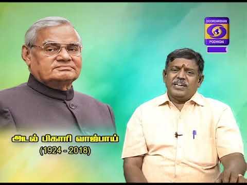 Speech About  BHARAT RATNA ATAL BIHARI VAJPAYEE BY MEIYAPPAN [ADVOCATE] 17-08-2018