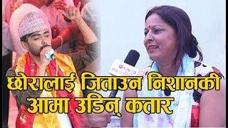 OMG ! छोरो कतार उडे लगतै निशानकी आमाले के गरिन् यस्तो ? | Nepal Idol | Nishan Bhattrai Mother