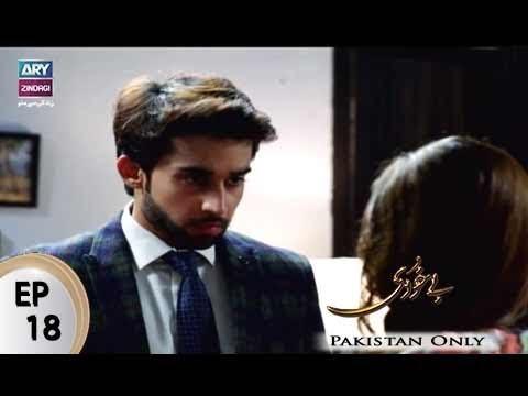 Bay Khudi - Episode 18 - ARY Zindagi Drama