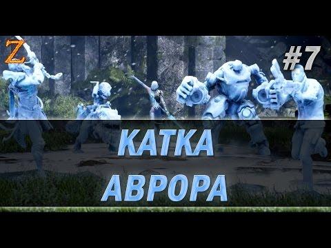 видео: paragon - АВРОРА. КАТКА #7