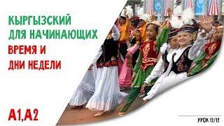 Кыргызский язык для начинающих | Время и дни недели